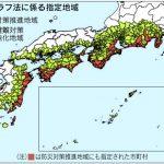 南海トラフ・首都直下の対策地域指定