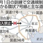 首都直下地震に備え、9月1日に大規模訓練