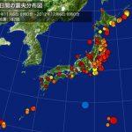 地震が多発!?