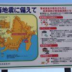 東海地震に備えて